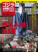 隔週刊 ゴジラ全映画DVDコレクターズBOX (ボックス) 2018年 8/21号 [雑誌]