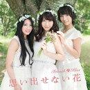 思い出せない花 (Type-A CD+DVD)