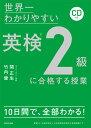 CD付 世界一わかりやすい 英検2級に合格する授業 [ 関 正生 ]