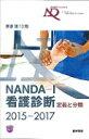NANDA-I看護診断(2015-2017) 定義と分類 [ T.ヘザー・ハードマン ]
