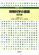 情報科学の基礎改訂版