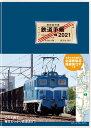鉄道手帳[2021年版] [ 所澤 秀樹 ]