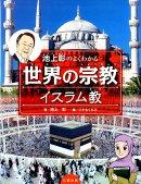 池上彰のよくわかる世界の宗教イスラム教