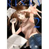 RISKY~復讐は罪の味~(2) (Only Lips comics)