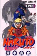 NARUTO(7) 進むべき道…!! (ジャンプ・コミックス) [ 岸本斉史 ]