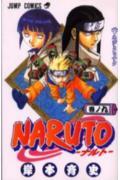 NARUTO(9) ネジとヒナタ (ジャンプコミックス) [ 岸本斉史 ]