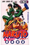 NARUTO(10) 立派な忍者…!! (ジャンプ・コミックス) [ 岸本斉史 ]