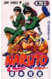 NARUTO(10) 立派な忍者…!! (ジャンプコミックス) [ 岸本斉史 ]