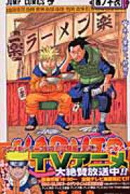 NARUTO(16) 木ノ葉崩し、終結!! (ジャンプコミックス) [ 岸本斉史 ]