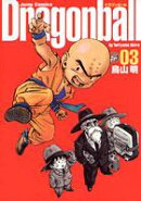 ドラゴンボール完全版(03)