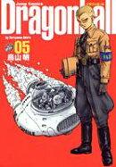 ドラゴンボール完全版(05)