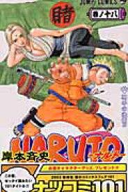 NARUTO(18) 綱手の決意!! (ジャンプコミックス) [ 岸本斉史 ]