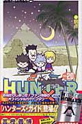 HUNTER×HUNTER(20)