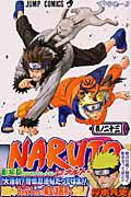 NARUTO(23) 苦境…!! (ジャンプ・コミックス) [ 岸本斉史 ]