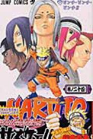 NARUTO(24) ピンチ・ピンチ・ピンチ!! (ジャンプコミックス) [ 岸本斉史 ]