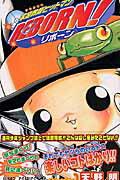 家庭教師ヒットマンREBORN!(1) (ジャンプコミックス) [ 天野明(漫画家) ]