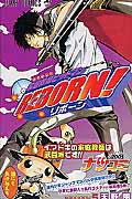 家庭教師ヒットマンREBORN!(5) (ジャンプコミックス) [ 天野明(漫画家) ]