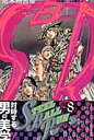 STEEL BALL RUN(8) ジョジョの奇妙な冒険part 7 男の世界へ (ジャンプコミックス) [ 荒木飛呂彦 ]