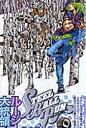 STEEL BALL RUN(9) ジョジョの奇妙な冒険part 7 嵐の夜がやってくる (ジャンプコミックス) [ 荒木飛呂彦 ]