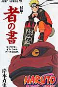 NARUTO秘伝・者の書キャラクターオフィシャルデータBOOK