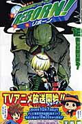 家庭教師ヒットマンREBORN!(12) (ジャンプコミックス) [ 天野明(漫画家) ]