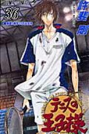 テニスの王子様(36) 熱闘!青学vs(バーサス)四天宝寺 (ジャンプコミックス) [ 許斐剛 ]