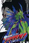 家庭教師ヒットマンREBORN!(13) (ジャンプコミックス) [ 天野明(漫画家) ]