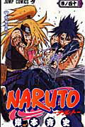 NARUTO(40) 究極芸術!! (ジャンプ・コミックス) [ 岸本斉史 ]
