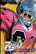 アイシールド21(29)