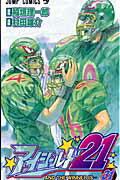 アイシールド21(31)