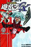 遊☆戯☆王GX(4)
