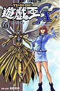 遊☆戯☆王GX(6)