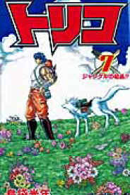 トリコ(7) (ジャンプ・コミックス) [ 島袋光年 ]