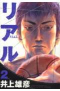 リアル(2) (ヤングジャンプコミックス) [ 井上雄彦 ]