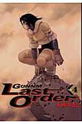 銃夢Last Order(4)