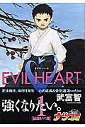 Evil heart(1)