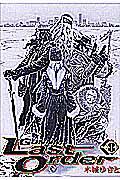 銃夢Last Order(8)