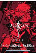 DOGS BULLETS & CARNAGE(1)