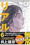 リアル(6) (ヤングジャンプコミックス) [ 井上雄彦 ]