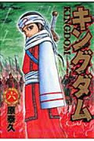 キングダム(6) (ヤングジャンプコミックス) [ 原泰久 ]