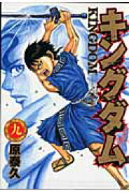 キングダム(9) (ヤングジャンプコミックス) [ 原泰久 ]