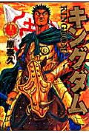 キングダム(13) (ヤングジャンプコミックス) [ 原泰久 ]