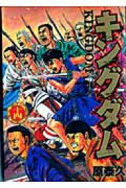 キングダム(14) (ヤングジャンプコミックス) [ 原泰久 ]