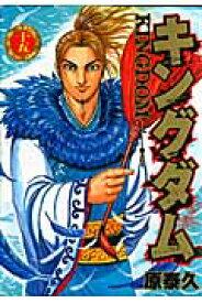 キングダム(15) (ヤングジャンプコミックス) [ 原泰久 ]