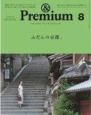 & Premium (アンド プレミアム) 2018年 08月号 [雑誌]