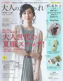 大人のおしゃれ手帖 2018年 08月号 [雑誌]