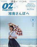OZ magazine (オズマガジン) 2018年 08月号 [雑誌]