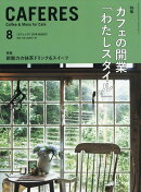 CAFERES 2018年 08月号 [雑誌]