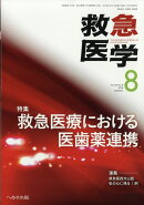 救急医学 2018年 08月号 [雑誌]