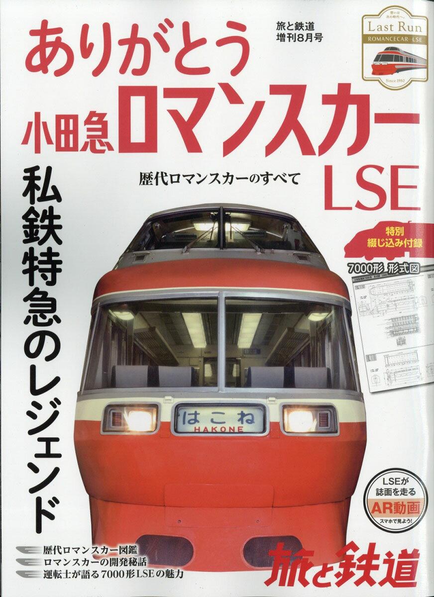 ありがとう小田急ロマンスカー 2018年 08月号 [雑誌]